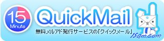 無料メルアド発行サービスの「クイックメール」